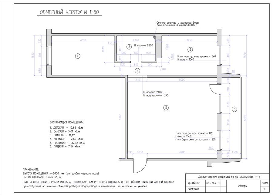 проекта (чертежи квартиры)