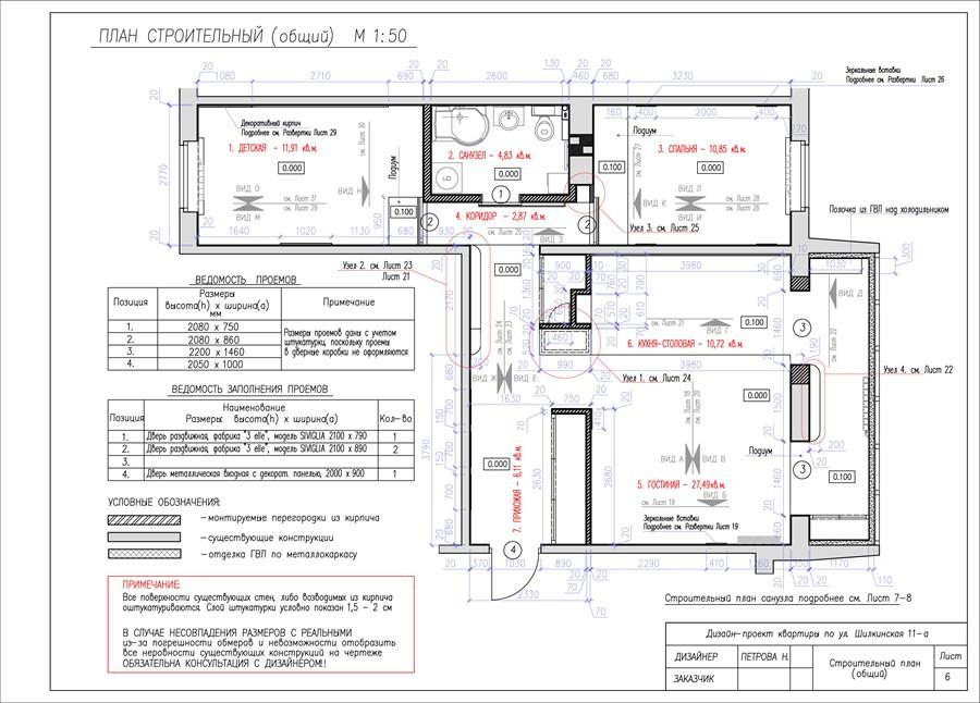 Технические схемы квартиры